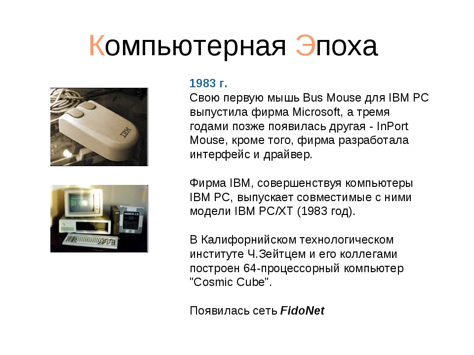 Компьютерная Эпоха 1983 г. Свою первую мышь Bus Mouse для IBM PC выпустила фи...