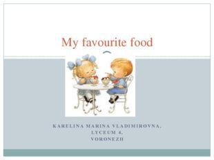 KARELINA MARINA VLADIMIROVNA, LYCEUM 4, VORONEZH My favourite food