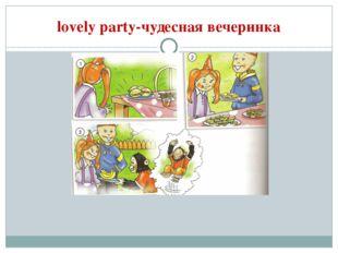 lovely party-чудесная вечеринка