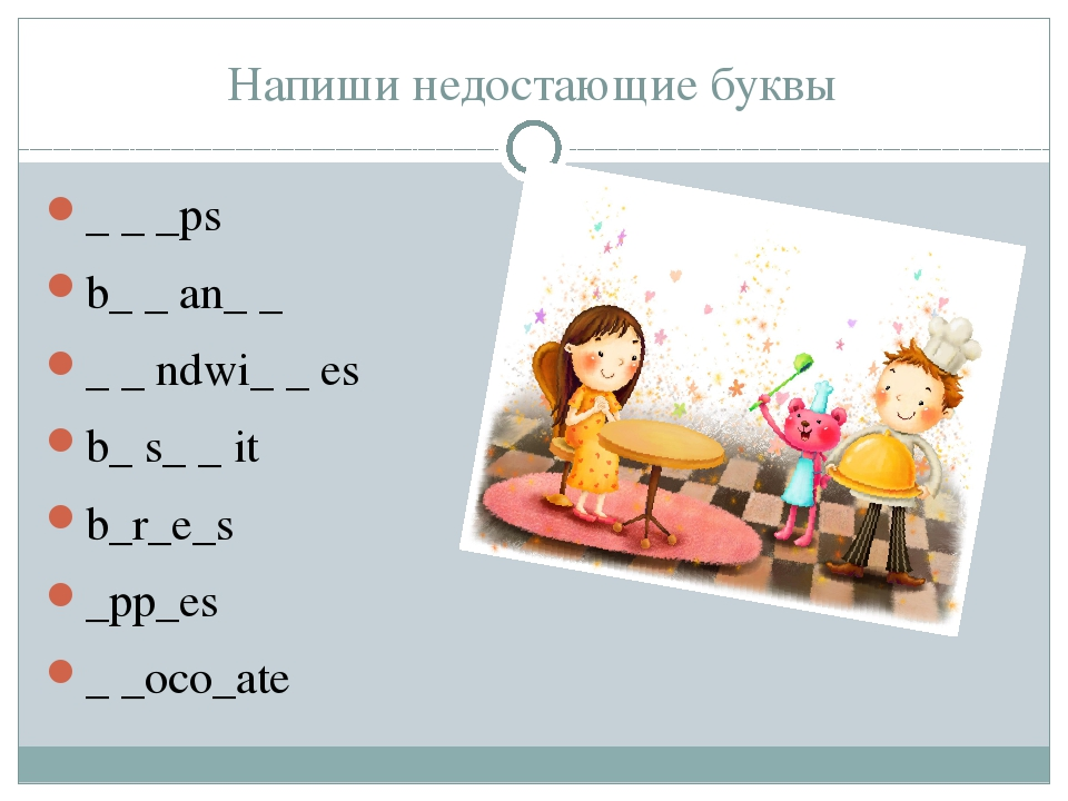 Напиши недостающие буквы _ _ _ps b_ _ an_ _ _ _ ndwi_ _ es b_ s_ _ it b_r_e_s...