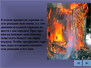В основе процессов горения ле-жат реакции окисления, т.е. сое-динения исходны