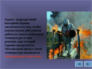 Задача подразделений пожарной охраны заключается в том, чтобы конкретными дей