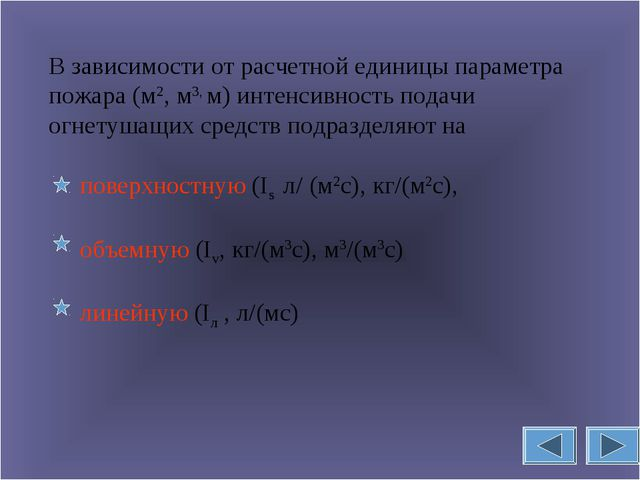 В зависимости от расчетной единицы параметра пожара (м2, м3, м) интенсивность...