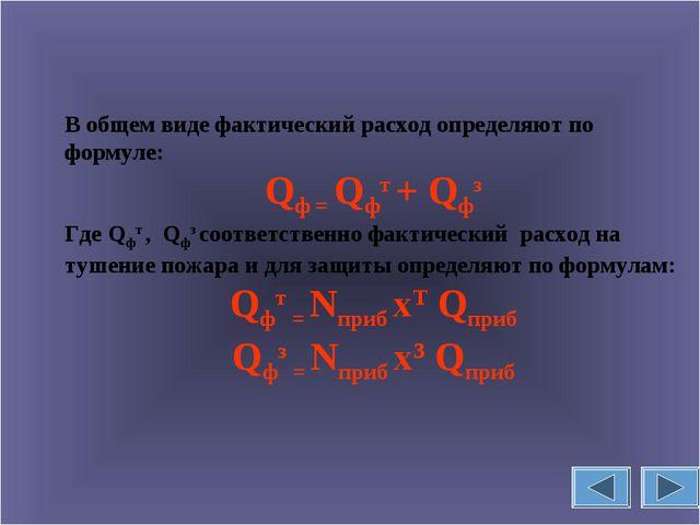 В общем виде фактический расход определяют по формуле: Qф = Qфт + Qфз Где Qфт...