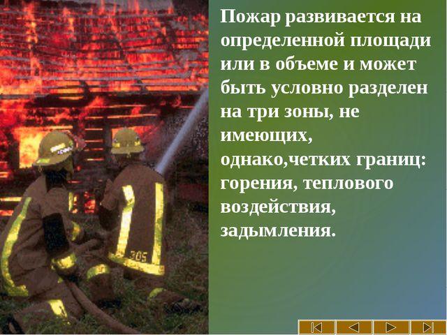 Пожар развивается на определенной площади или в объеме и может быть условно р...