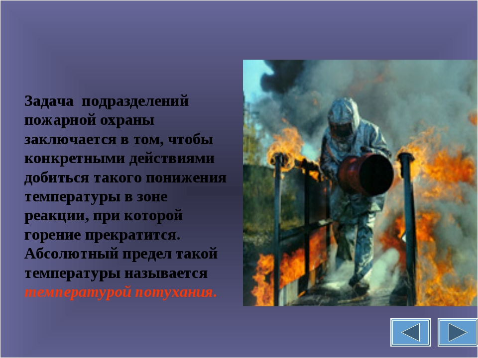 Задача подразделений пожарной охраны заключается в том, чтобы конкретными дей...
