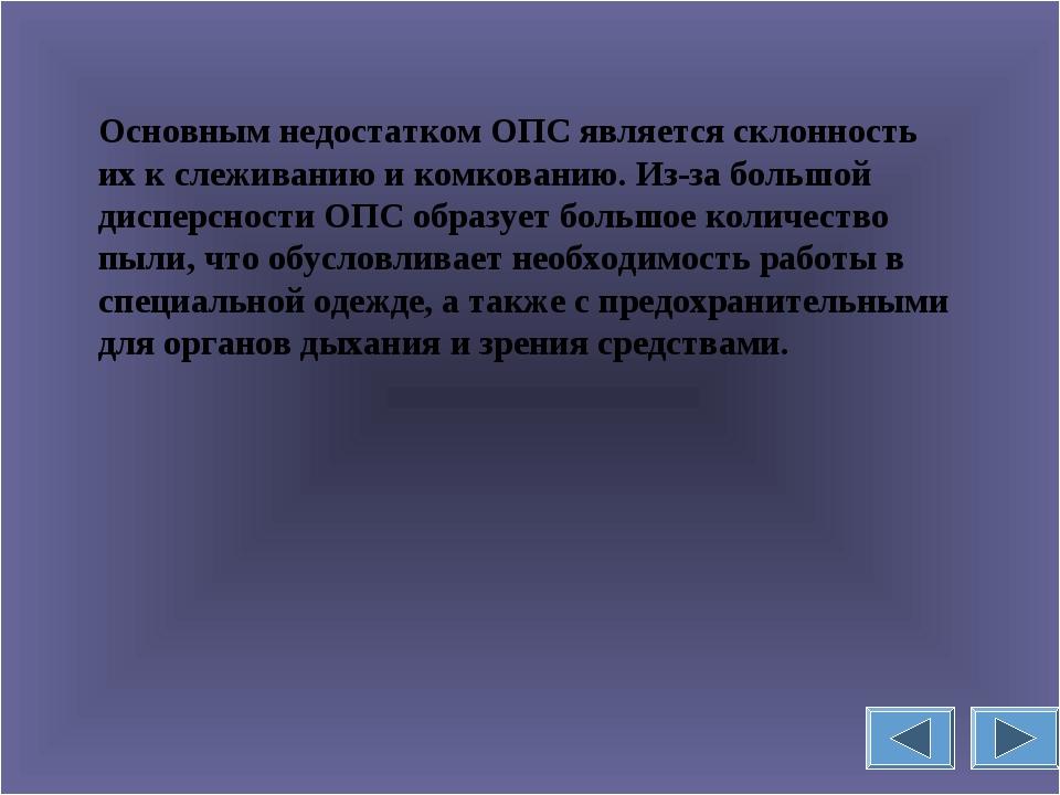 Основным недостатком ОПС является склонность их к слеживанию и комкованию. И...