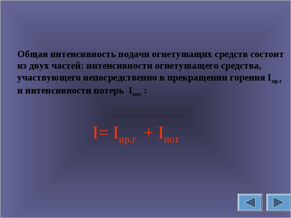 Общая интенсивность подачи огнетушащих средств состоит из двух частей: интенс...