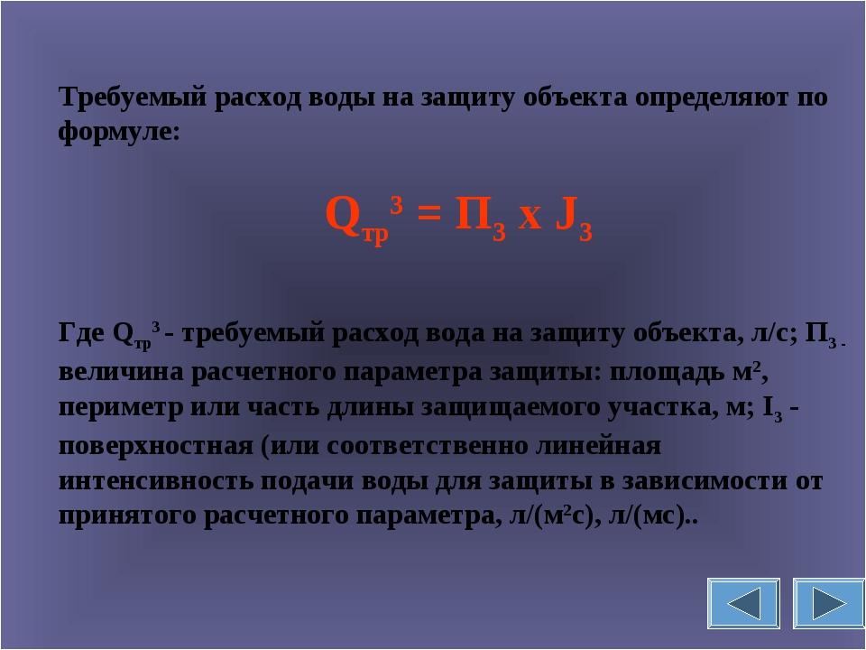 Требуемый расход воды на защиту объекта определяют по формуле: Qтр3 = П3 х J...