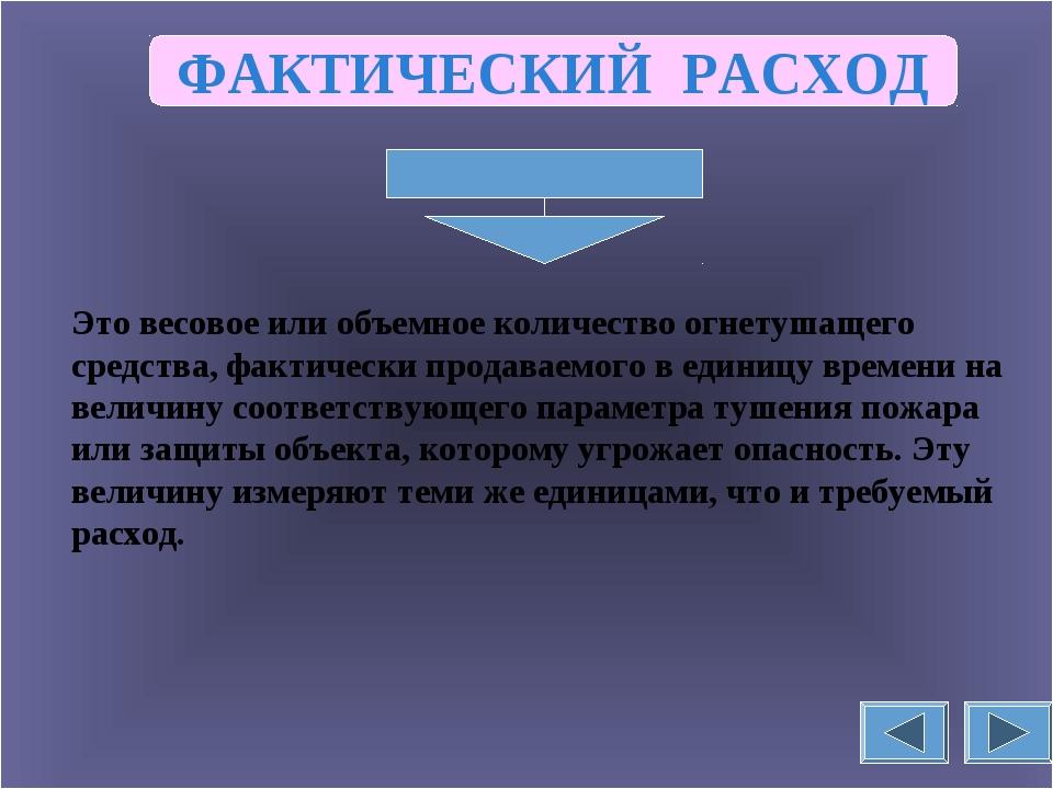 ФАКТИЧЕСКИЙ РАСХОД Это весовое или объемное количество огнетушащего средства,...