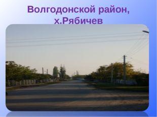 Волгодонской район, х.Рябичев