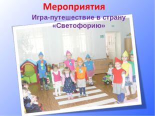 Игра-путешествие в страну «Светофорию»