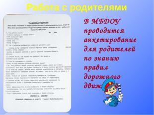 Работа с родителями В МБДОУ проводится анкетирование для родителей по знанию