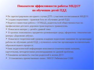 Показатели эффективности работы МБДОУ по обучению детей ПДД Не зарегистриров