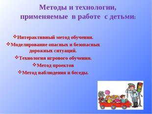 Методы и технологии, применяемые в работе с детьми: Интерактивный метод обуче