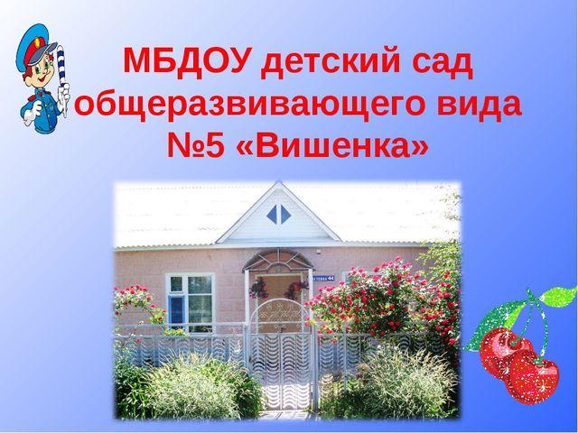 МБДОУ детский сад общеразвивающего вида №5 «Вишенка»