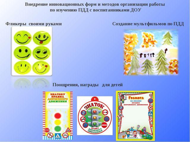 Внедрение инновационных форм и методов организации работы по изучению ПДД с в...