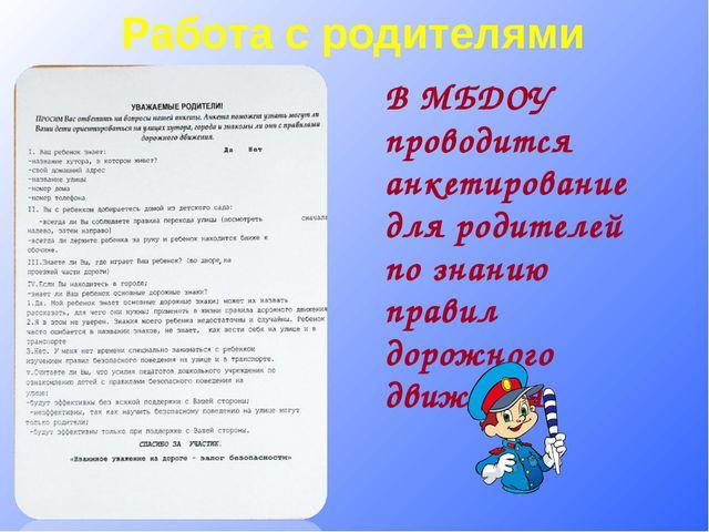 Работа с родителями В МБДОУ проводится анкетирование для родителей по знанию...