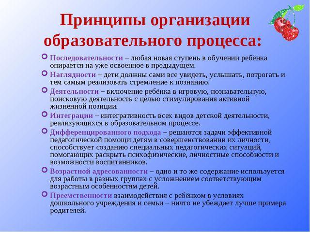 Принципы организации образовательного процесса: Последовательности – любая н...