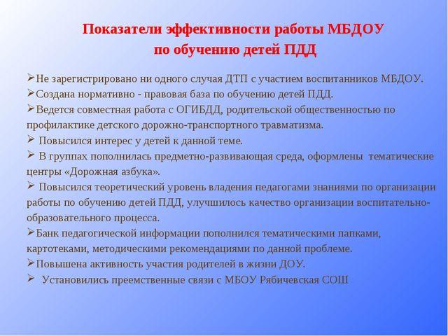 Показатели эффективности работы МБДОУ по обучению детей ПДД Не зарегистриров...