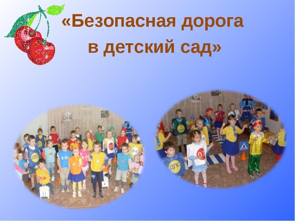 «Безопасная дорога в детский сад»