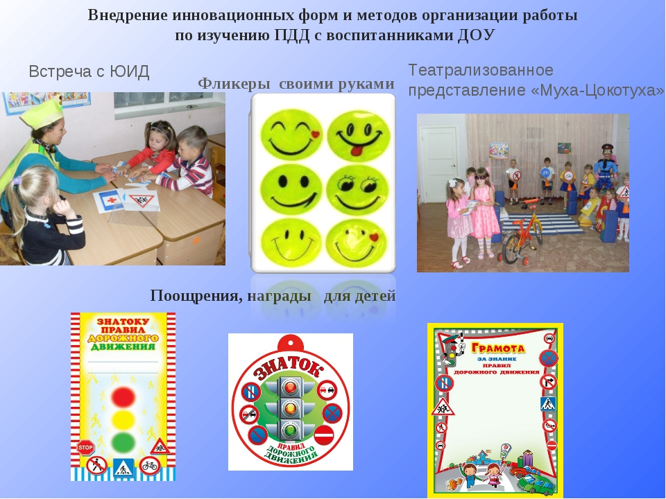 Фликеры своими руками Поощрения, награды для детей Внедрение инновационных фо...