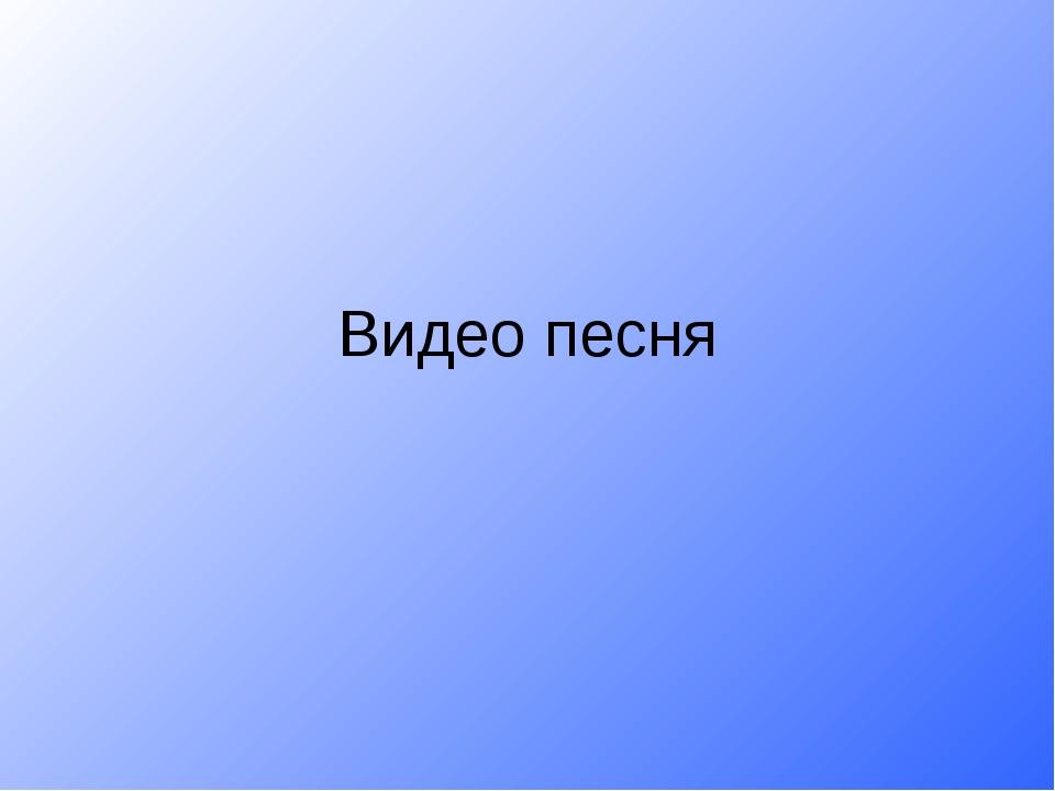 Видео песня