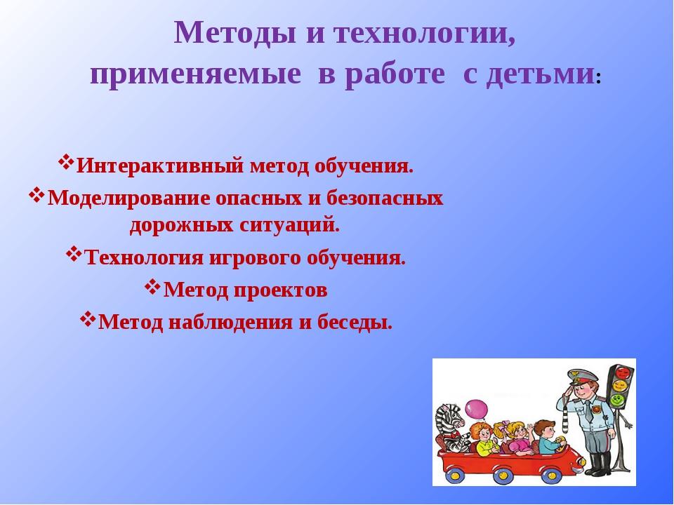 Методы и технологии, применяемые в работе с детьми: Интерактивный метод обуче...