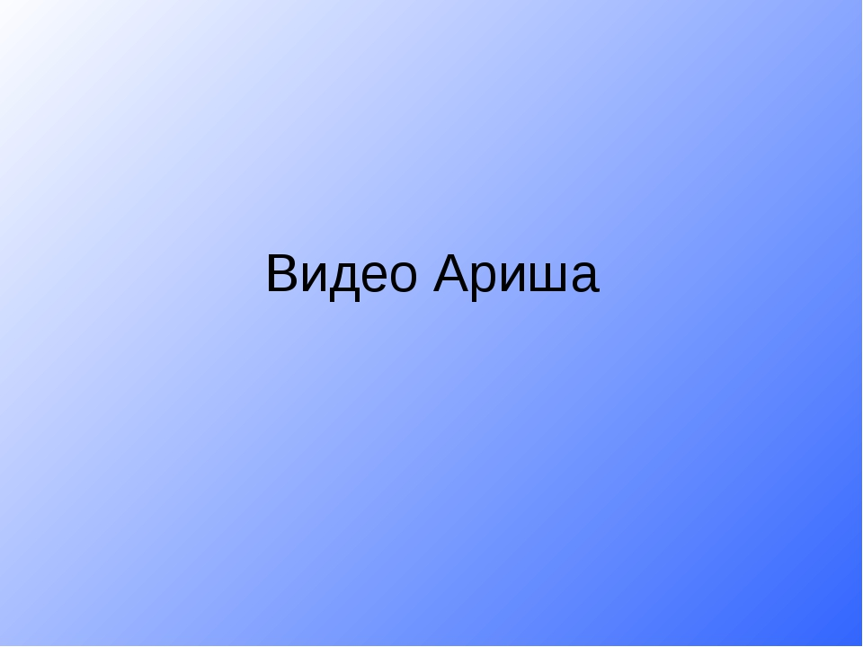 Видео Ариша