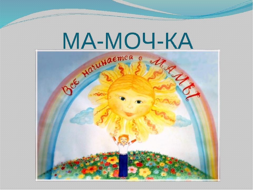 МА-МОЧ-КА