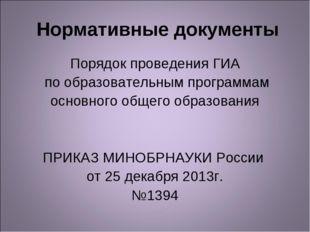 Нормативные документы Порядок проведения ГИА по образовательным программам ос