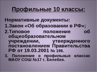 Профильные 10 классы: Нормативные документы: Закон «Об образовании в РФ»; Тип