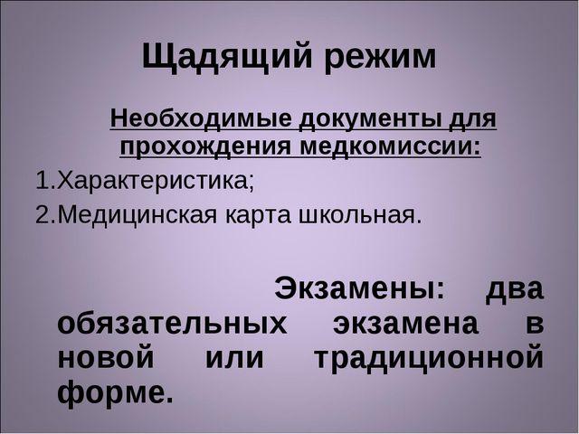 Щадящий режим Необходимые документы для прохождения медкомиссии: 1.Характерис...