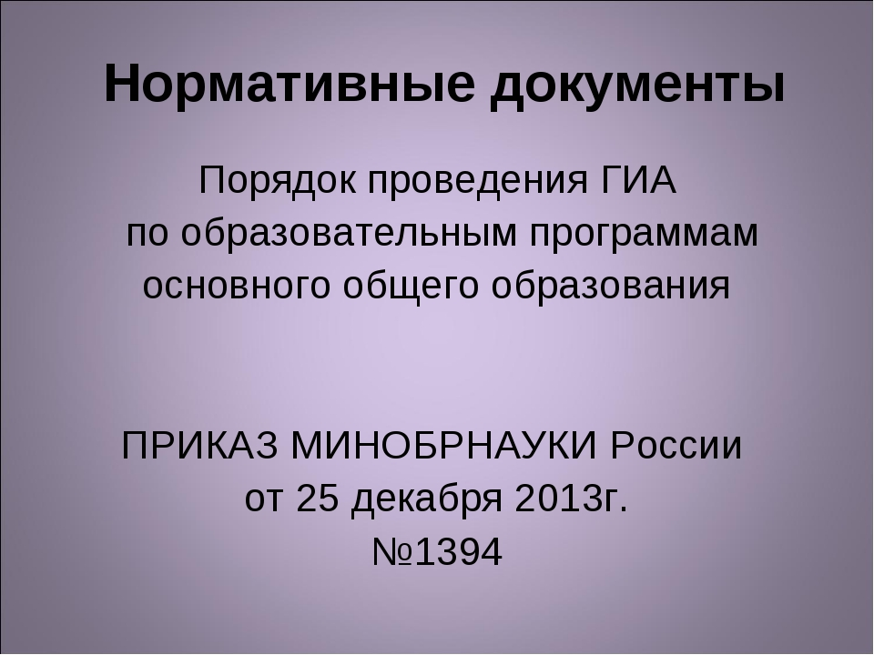 Нормативные документы Порядок проведения ГИА по образовательным программам ос...