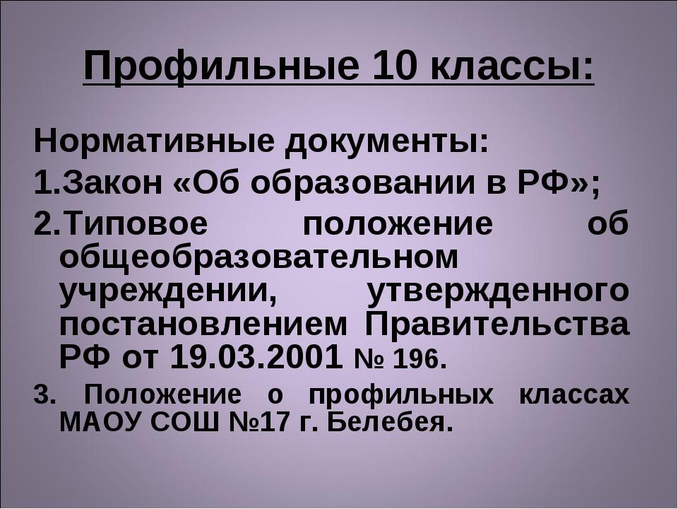Профильные 10 классы: Нормативные документы: Закон «Об образовании в РФ»; Тип...