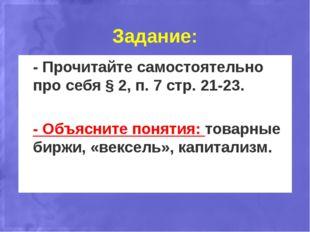 Задание: - Прочитайте самостоятельно про себя § 2, п. 7 стр. 21-23. - Объясни