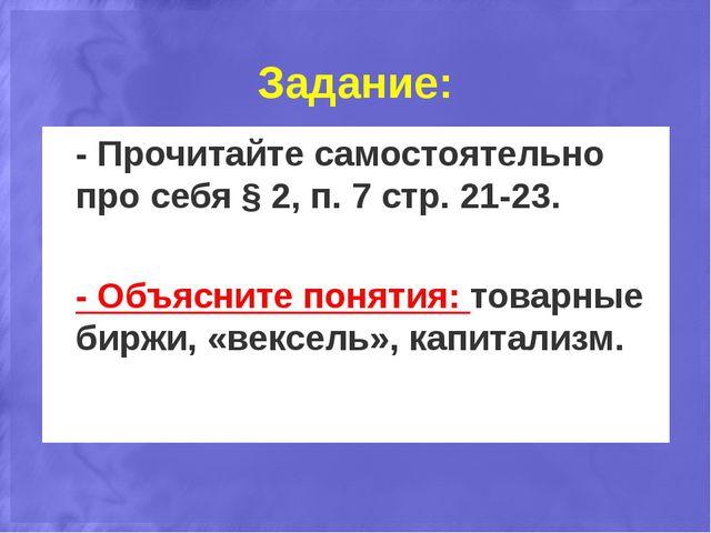Задание: - Прочитайте самостоятельно про себя § 2, п. 7 стр. 21-23. - Объясни...