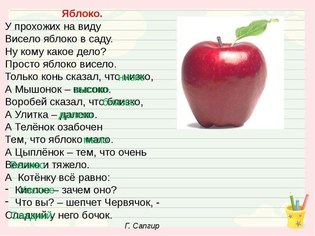 Яблоко. У прохожих на виду Висело яблоко в саду. Ну кому какое дело? Просто я...
