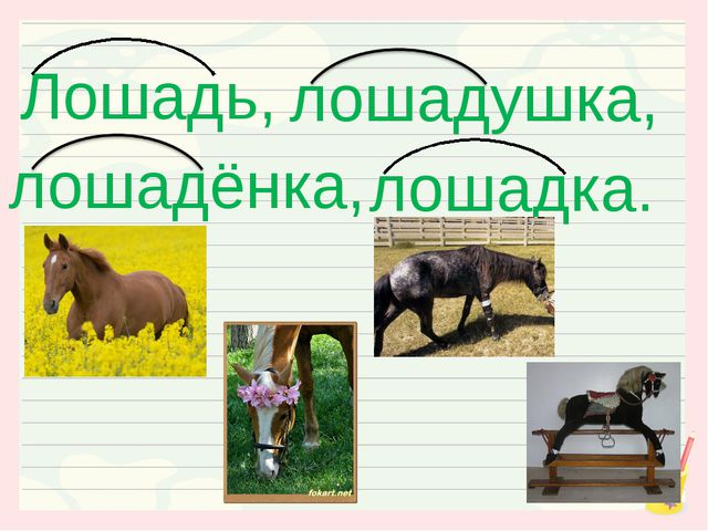 лошадка. лошадёнка, лошадушка, Лошадь,