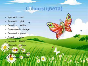 Colours(цвета) Красный - red Розовый- pink Белый - white Оранжевый- orange Зе