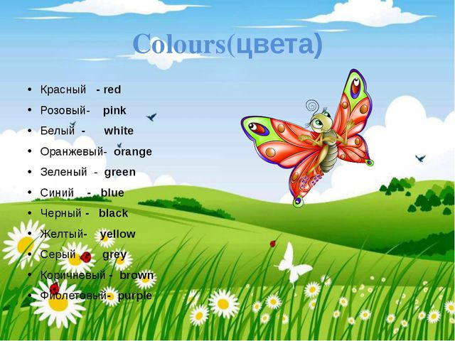 Colours(цвета) Красный - red Розовый- pink Белый - white Оранжевый- orange Зе...