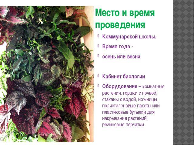 Место и время проведения Коммунарской школы. Время года - осень или весна Каб...