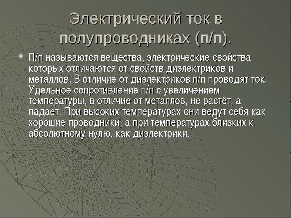 Электрический ток в полупроводниках (п/п). П/п называются вещества, электриче...