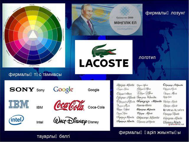 фирмалық түс гаммасы тауарлық белгі логотип фирмалықлозунг фирмалық қаріп жи...