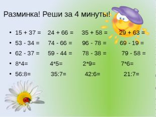 Разминка! Реши за 4 минуты! 15 + 37 = 24 + 66 = 35 + 58 = 29 + 63 = 53 - 34 =