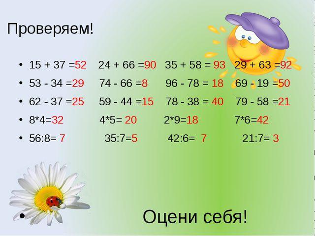 Проверяем! 15 + 37 =52 24 + 66 =90 35 + 58 = 93 29 + 63 =92 53 - 34 =29 74 -...