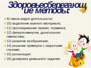 Здоровьесберегающие методы: 9) смена видов деятельности; 10) выделение важног