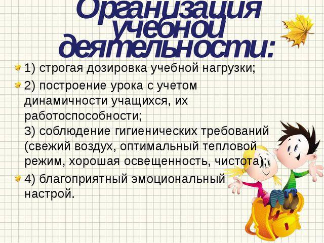 Организация учебной деятельности: 1) строгая дозировка учебной нагрузки; 2) п...