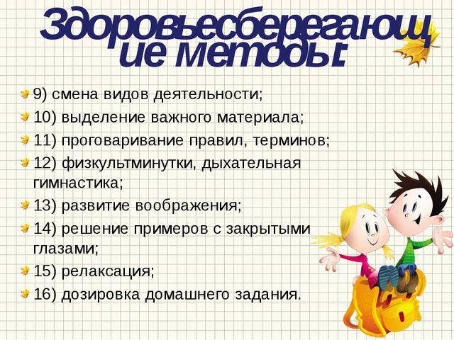 Здоровьесберегающие методы: 9) смена видов деятельности; 10) выделение важног...