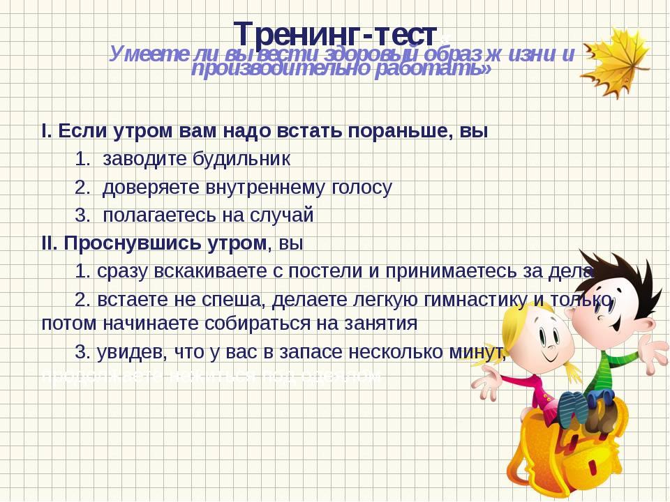 Тренинг-тест« Умеете ли вы вести здоровый образ жизни и производительно рабо...